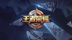 人民网二评王者荣耀:社交游戏监管刻不容缓