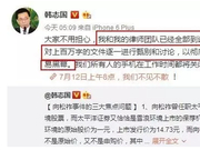 韩志国再怒怼向松祚:全封闭甄别百万字文件 12日曝光重大黑幕