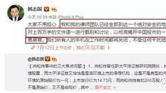 7月2日 韩志国再怒怼向松祚:全封闭甄别百万字文件