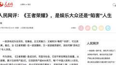 腾讯回应人民日报批王者荣耀:完全符合国家规定