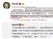 向松祚愤怒回应韩志国内幕交易指控:他有什么权利?