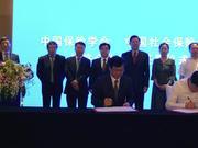 中保学与中社保学签合作协议:推动相互制长期护理险试点
