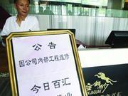 金钱豹门店全关 供应商消费者投诉无门准备起诉