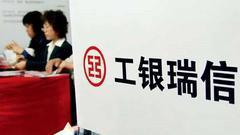 工银瑞信副总监胡拓夫内幕交易获利4200万(第一起)