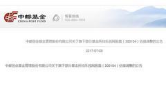 中邮基金公告:下调估值 计提乐视网三个跌停
