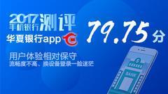 第5期华夏手机银行APP流畅度欠佳 用户换设备登录一脸迷茫