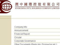 沈安刚增持润中国际控股817万股 耗资200万港币
