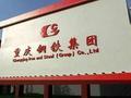 重庆钢铁股份:重庆爆破撤销仲裁获委员会同意
