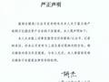 富力地产董秘胡杰发表声明:从未就富力收购万达资产事宜接受采访