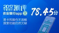 第10期农行手机银行APP易卡死操作不流畅 搜索功能仍欠缺