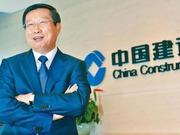 王洪章卸任建行董事长:从机电厂工人到大行董事长