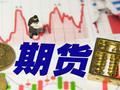 午评:商品期货走势分化 黑色系延续强势焦煤涨3.2%