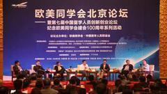2017欧美同学会北京论坛