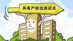 共有产权房横空出世 北京楼市新政剑指何方?