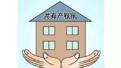北京自住房将变共有产权房:作假10年内禁申请政策房