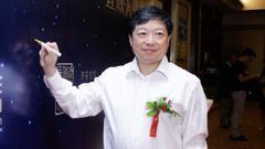 中基协会长洪磊:呼吁养老金建设要吸收公募基金制度优势
