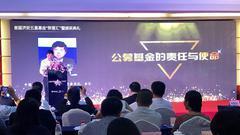 中基协会长洪磊:公募基金的责任与使命