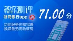 第16期浙商银行手机银行功能服务仍需完善 换设备登录无验证码