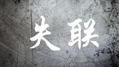 """国都证券董事长王少华""""失联"""" 四天前曾为财报盖章"""