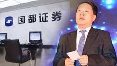 国都证券董事长失联细节:在公司几乎看不到王少华