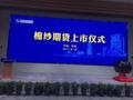 河南副省长:棉纱上市为棉纺织产业结构调整提供指引