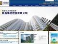 新昌集团控股完成赎回1亿美元可换股债券