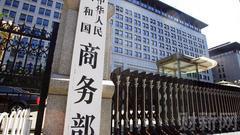 商务部:对美国启动对中国的301调查表示强烈不满