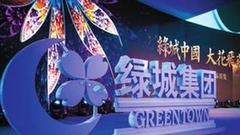绿城中国上半年净利增103.36%至6.04亿元 不派息