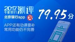 第21期北京银行手机银行还有功课要补:常用功能仍不完善