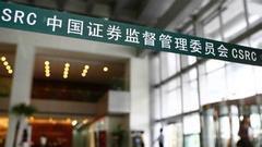 国务院任命张慎峰为证监会主席助理