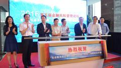 金融博物馆上海特展:依法处置风险案件保障金融安全