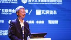朱民:金融科技重塑金融生态 机构监管走向功能监管