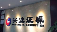 兴业证券:建议持有业绩高成长细分领域龙头公司