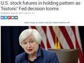 盘前:等待利率决定 美期指保持稳定