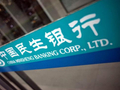 外媒:中国H股今年火热派对 民生银行独自向隅而泣