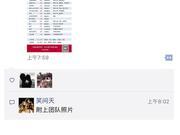 李迅雷为中泰证券拉票:相信合规才有未来(图)