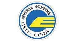 中企联:理解关怀支持企业家 保护企业家合法权益