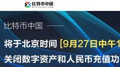 比特币中国:27日中午关闭数字资产和人民币充值功能