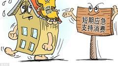 福州市银行将收紧消费贷 个人消费贷款利率上调