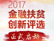 2017金融企业扶贫创新评选启动