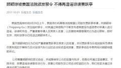顾颖琼被美国法院颁发禁令 不得再造谣诽谤贾跃亭