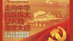 """《瞭望》新闻周刊:社会主义初级阶段进入""""新阶段"""""""