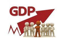 十八大以来中国GDP年均增7.2% 综合国力显著增强