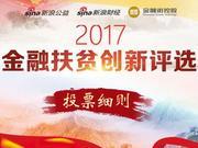 2017金融企业扶贫创新评选线上投票细则