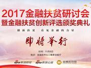 2017金融企业扶贫研讨会即将举办|点击报名
