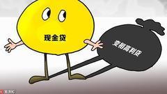 王毅:金币也能噎死人 现金贷用对了才是宝