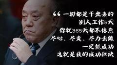 吴晓波:鲁冠球告诉我 战士的终点就是坟墓
