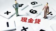 姜兆华:现金贷海外化缘 普惠金融是福还是祸?