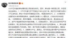 神农投资陈宇看空茅台:茅台现在应该卖出的六大理由