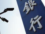 上市银行2017阅兵:华夏银行增速垫底 江阴不良率最高